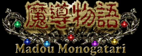 Madou Monogatari - Hanamaru Daiyouchi Enji